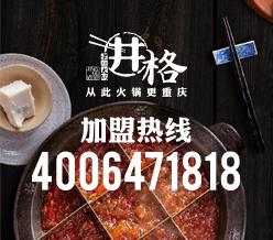 井格老灶火锅
