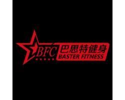 巴思特健身俱乐部(BASTER)