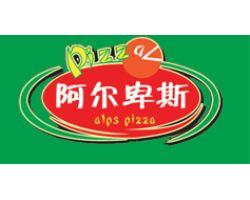 阿尔卑斯比萨自助西餐厅(alps pizza)