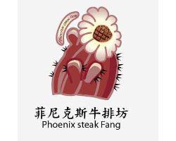 菲尼克斯牛排坊(phoenix steak Fang)