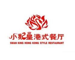 小鹅皇港式餐厅