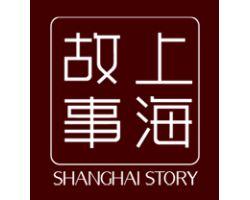 上海故事(shanghai story)