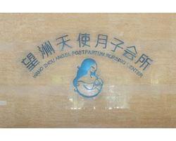 望洲天使月子会所(WANGZHOU ANGEL POSTPARTUM NURSING CENTER)