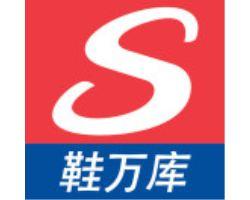 鞋萬庫(Shoemarker)