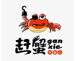 赶蟹无餐具手抓餐厅