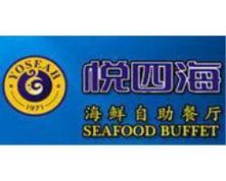 悦四海海鲜自助餐厅