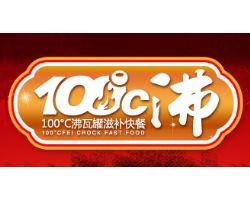 100℃沸瓦罐