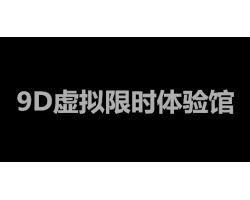 9D虚拟限时体验馆