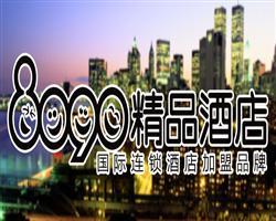 8090精品酒店