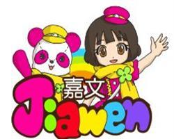 嘉文梦幻王国