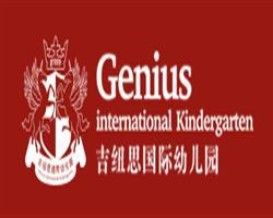 吉纽思国际幼儿园