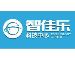智佳乐科技中心