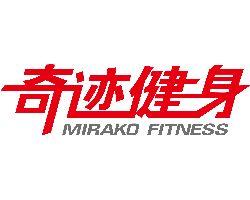 奇迹健身(MIRAKO FITNESS)