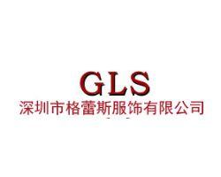 格蕾斯(GLS)