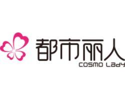 都市丽人(cosmo lady)