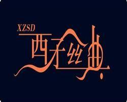 西子絲典(XZSD)