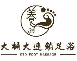 大桶大(DTD FOOT MASSAGE)