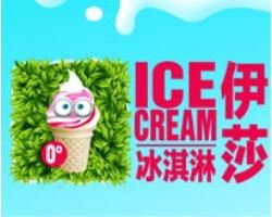 伊莎冰淇淋(0°ICE CREAM)