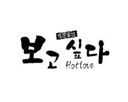 相思蜜哒(Hotlove)