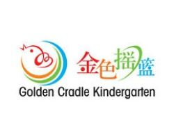 金色摇篮(Golden Cradle Kindergarten)