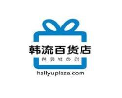 韩流百货店(hallyuplaza)