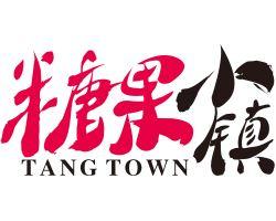 糖果小镇(TANG TOWN)
