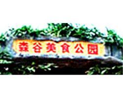 森谷美食公园