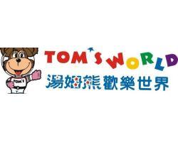 湯姆熊歡樂世界(tomsworld)