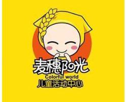 麦穗阳光儿童活动中心