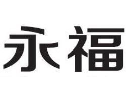 上海永福珠宝