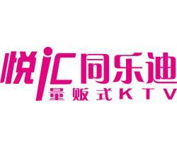 悅匯同樂迪量販式KTV