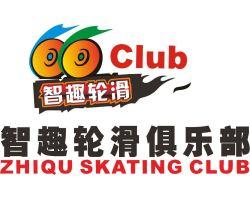智趣轮滑俱乐部