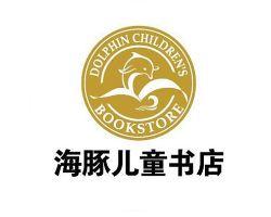 海豚儿童书店(DOLPHIN MEDIA BOOK STORE)