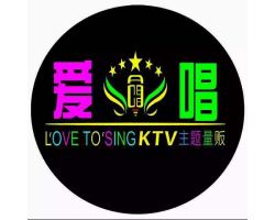 爱唱主题量贩KTV