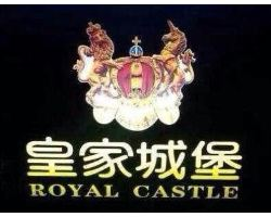 皇家城堡(ROYAL CASTLE)