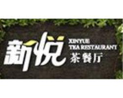 新悦茶餐厅