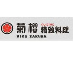 菊樱精致料理