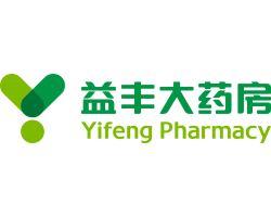 益丰大药房(Yifeng Pharmacy)