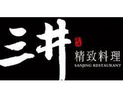 三井精致料理