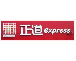 正道express