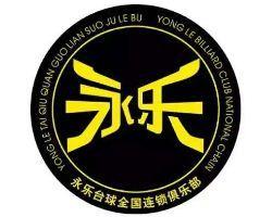 永乐台球俱乐部(yongle147)
