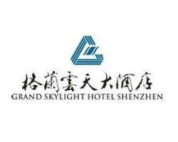 格兰云天大酒店(GRAND SKYLIGHT HOTEL SHENZHEN)