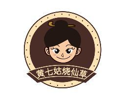 黄七姑烧仙草(huangqigushaoxiancao)