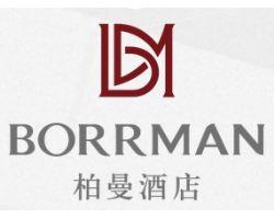 柏曼酒店(BORRMAN)