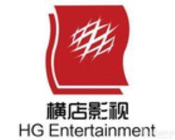 横店电影城(HG Entertainment)