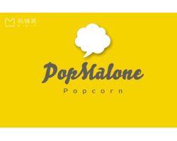 爆马龙(PopMalone)