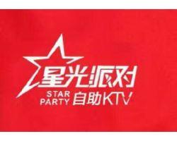 星光派對自助KTV
