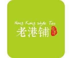 老港铺茶饮