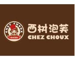 西树泡芙(CHEZ CHOUX)