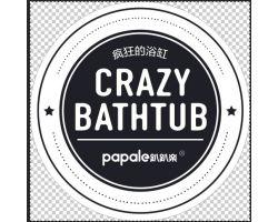 疯狂的浴缸